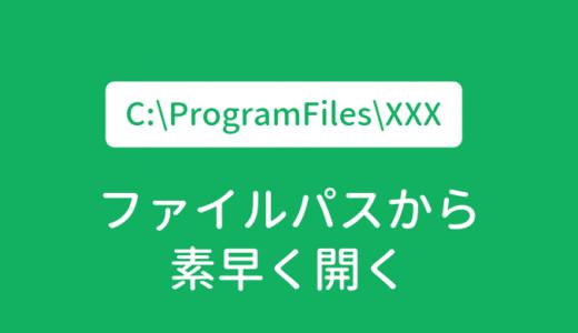 所定の場所にあるファイルを簡単に開く方法